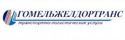 "TEDUP ""Gomelzheldortrans"" logo"
